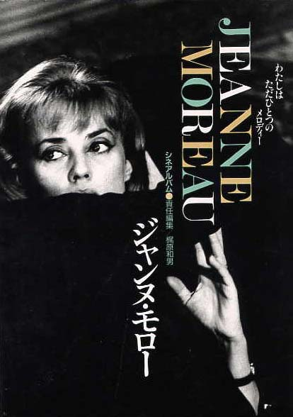 Image for Jeanne Moreau