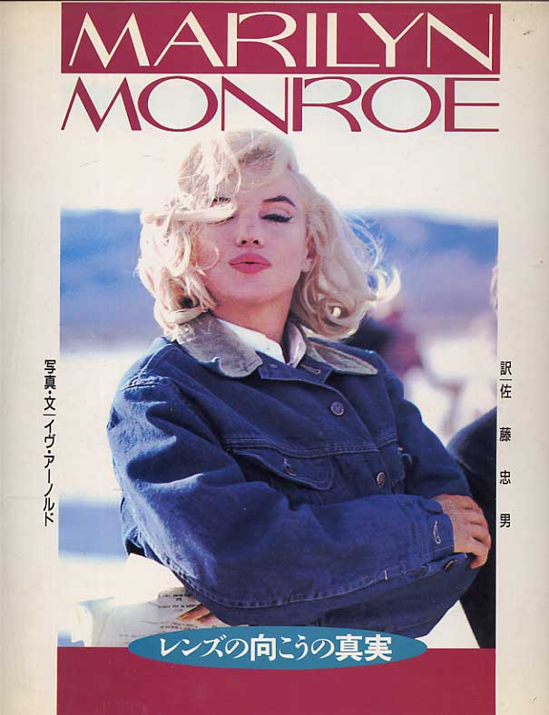 Image for Marilyn Monroe, An Appreciation