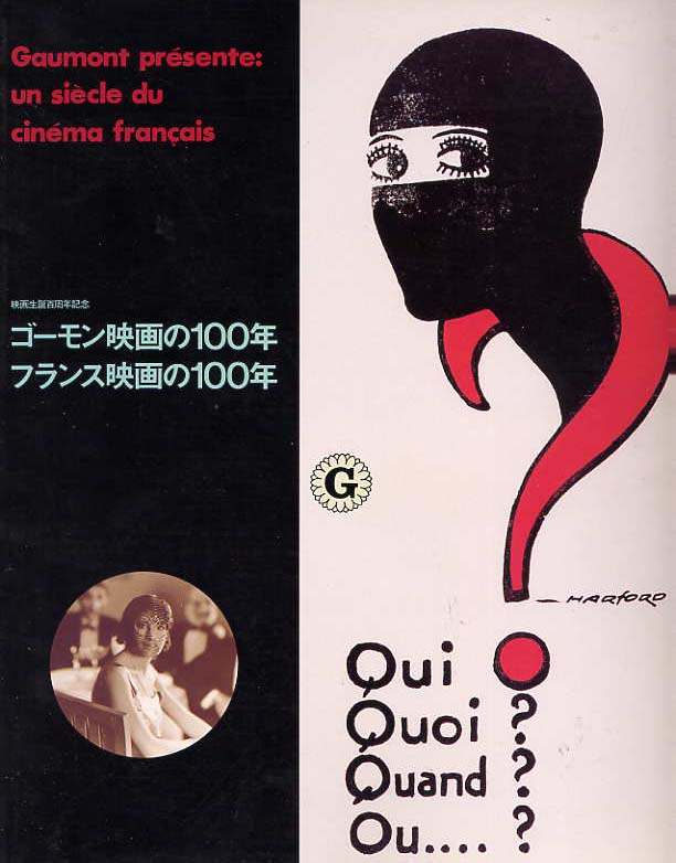Image for Gaumont Presente: Un Siecle Du Cinema Francais
