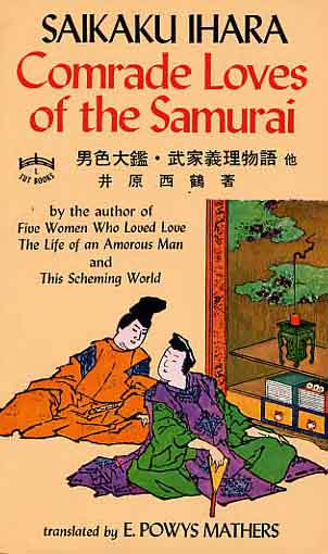 Image for Comrade Loves Of The Samurai & Songs Of The Geishas.