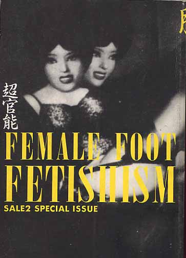 Image for Female Foot Fetishism
