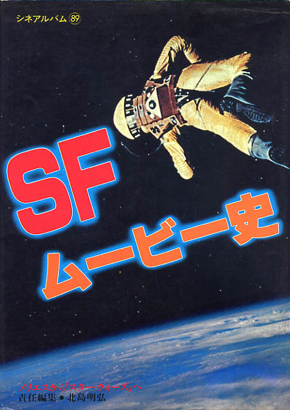 Image for SF (Sci-Fi Now)